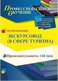 Профессиональное обучение по программе «Экскурсовод (в сфере туризма)» (144 ч.)