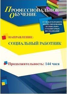 Профессиональное обучение по программе «Социальный работник» (144 ч.)