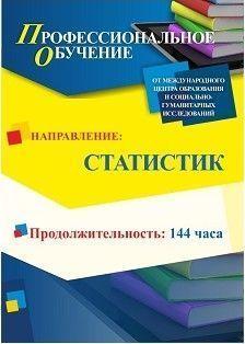 Профессиональное обучение по программе «Статистик» (144 ч.)