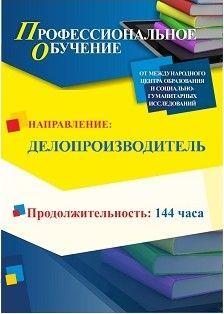 Профессиональное обучение по программе «Делопроизводитель» (144 ч.)