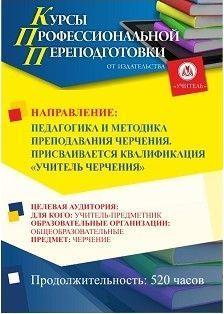 Педагогика и методика преподавания черчения. Присваивается квалификация «Учитель черчения» (520 ч.)