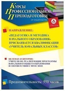 Педагогика и методика начального образования. Присваивается квалификация «учитель начальных классов» (550 ч.)