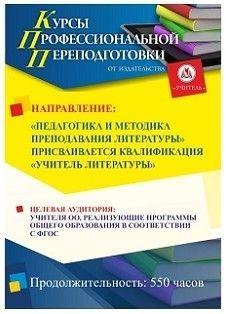 Педагогика и методика преподавания литературы. Присваивается квалификация «учитель литературы» (550 ч.)
