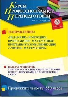 Педагогика и методика преподавания математики. Присваивается квалификация «учитель математики» (550 ч.)