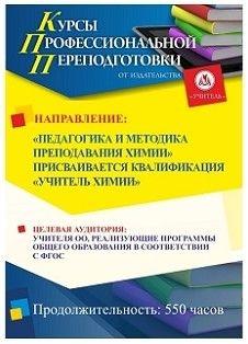 Педагогика и методика преподавания химии. Присваивается квалификация «учитель химии» (550 ч.)