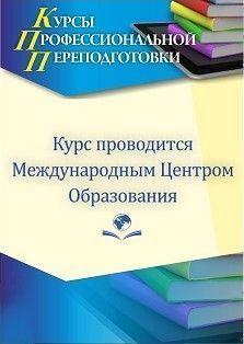 Менеджмент в образовании. Присваивается квалификация «методист образовательной организации» (252 ч.)