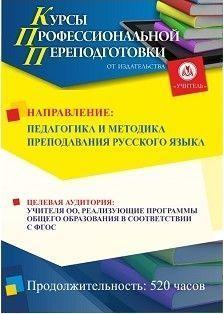 Педагогика и методика преподавания русского языка (520 часов)