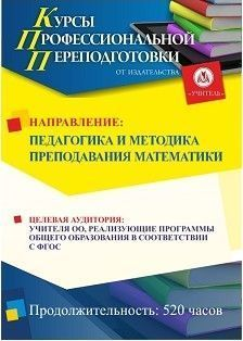 Педагогика и методика преподавания математики (520 ч.)