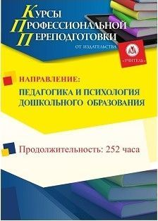 Педагогика и психология  дошкольного  образования (252 часа)
