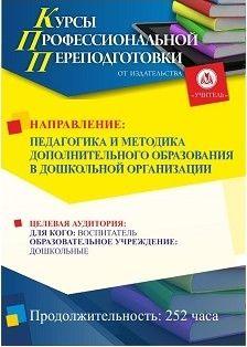 Педагогика и методика дополнительного образования в дошкольной организации (252 ч.)