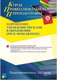 Управление рисками в образовании (Риск-менеджмент) (252 ч.)
