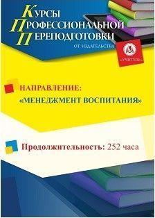 Менеджмент воспитания (252 ч.)