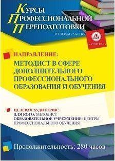 Методист в сфере дополнительного профессионального образования и обучения (252 ч.)