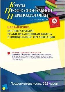 Воспитательно-реабилитационная работа в дошкольной организации (252 ч.)