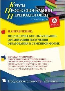 Педагогическое образование: организация получения образования в семейной форме (252 ч.)