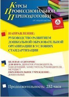 Руководство развитием дошкольной образовательной организации в условиях стандартизации (252 ч.)