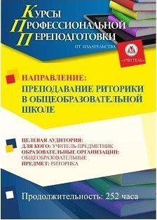 Преподавание риторики в общеобразовательной школе (252 ч.)