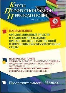 Организационные модели и технологии создания предметно-пространственной и инклюзивной образовательной среды (252 ч.)