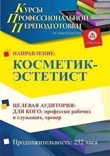 Косметолог-эстетист (252 ч.) фото