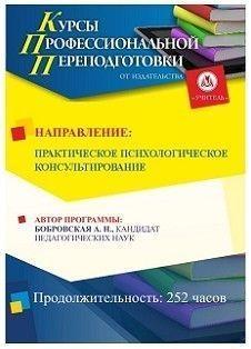 Практическое психологическое консультирование (252 ч.)