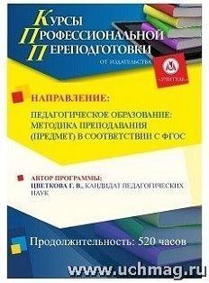 Педагогическое образование: методика преподавания (предмет) в соответствии с ФГОС (520 ч.)