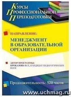 Менеджмент в образовательной организации (520 ч.)