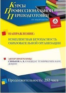 Комплексная безопасность образовательной организации (252 ч.)