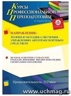 Теория и методика обучения управлению автотранспортным средством (252 ч.)