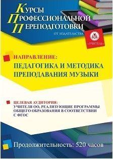 Педагогика и методика преподавания музыки (520 ч.)