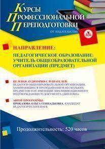 Педагогическое образование: учитель общеобразовательной организации (предмет) (520 ч.)