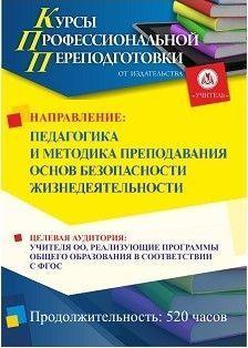 Педагогика и методика преподавания основ безопасности жизнедеятельности (520 ч.)