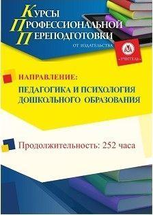 Педагогика и психология  дошкольного  образования (252 ч.)