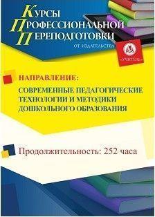 Современные педагогические технологии и методики дошкольного образования (252 ч.)