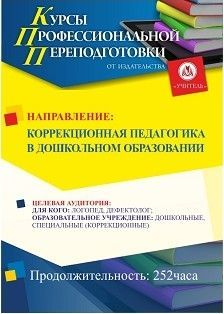 Коррекционная педагогика в дошкольном образовании (252 ч.)