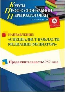 Специалист в области медиации (медиатор) (252 ч.)