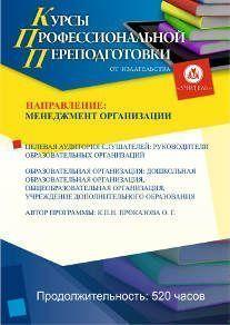 Менеджмент организации (520 ч.)