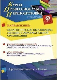 Педагогическое образование: методист образовательной организации (520 ч.)