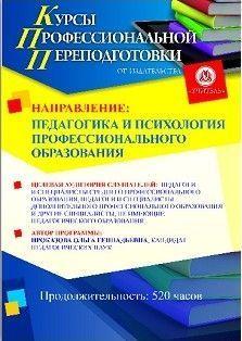 Педагогика и психология профессионального образования (520 ч.)