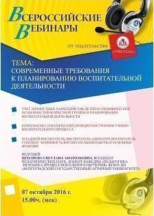 Вебинар «Современные требования к планированию воспитательной деятельности»