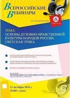 Вебинар «Основы духовно-нравственной культуры народов России. Светская этика»