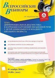 Вебинар «Дифференциальная диагностика и коррекция нарушений письменной речи у детей дошкольного и младшего школьного возраста»