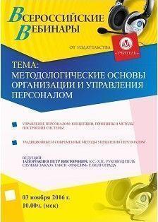 Вебинар «Методологические основы организации и управления персоналом»