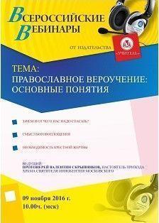 Вебинар «Православное вероучение: основные понятия»