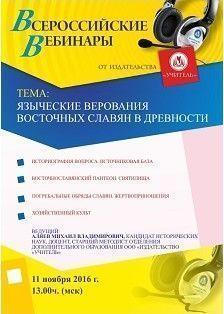 Вебинар «Языческие верования восточных славян в древности»