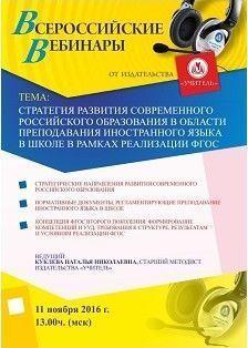 Вебинар «Стратегия развития современного российского образования в области преподавания иностранного языка в школе в рамках реализации ФГОС»