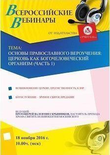 Вебинар «Основы православного вероучения: церковь как Богочеловеческий организм (часть 1)»