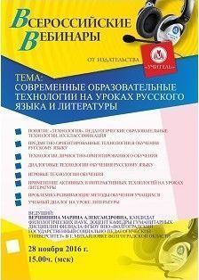 Вебинар «Cовременные образовательные технологии на уроках русского языка и литературы»