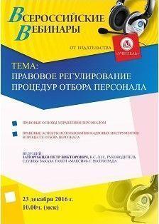 Вебинар «Правовое регулирование процедур отбора персонала»