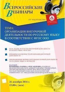 Вебинар «Организация внеурочной деятельности по русскому языку в соответствии с ФГОС ООО»