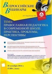 Вебинар «Православная педагогика в современной школе: практика, проблемы, перспективы»